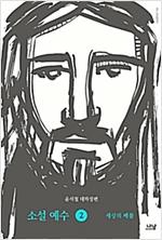 소설예수2.jpg
