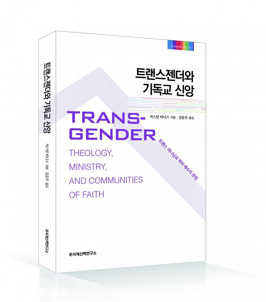 트랜스젠더와 기독교신앙표지-입체이미지.jpg